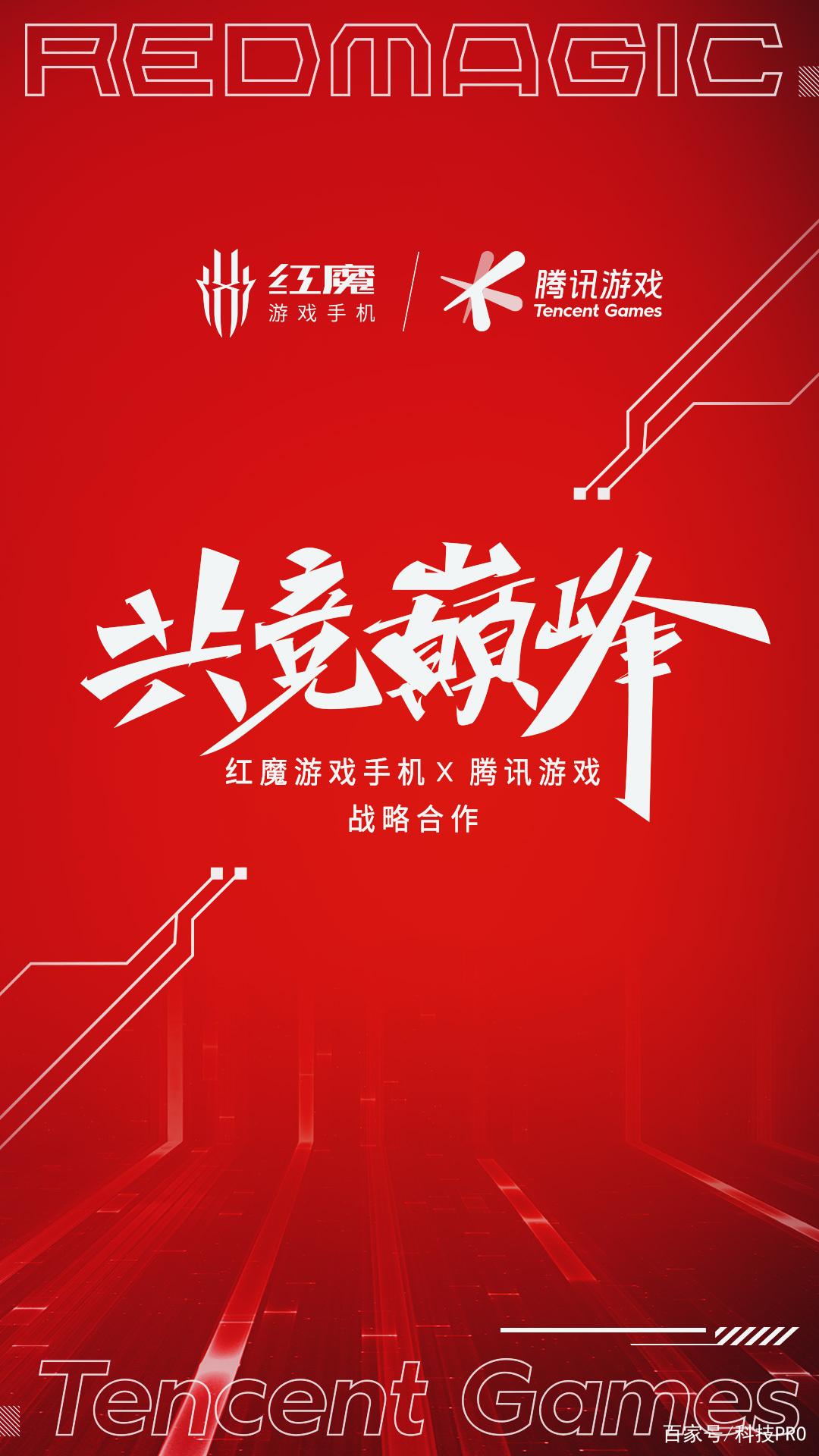 红魔游戏手机X腾讯游戏 顶级游戏旗舰腾讯红魔游戏手机6降临