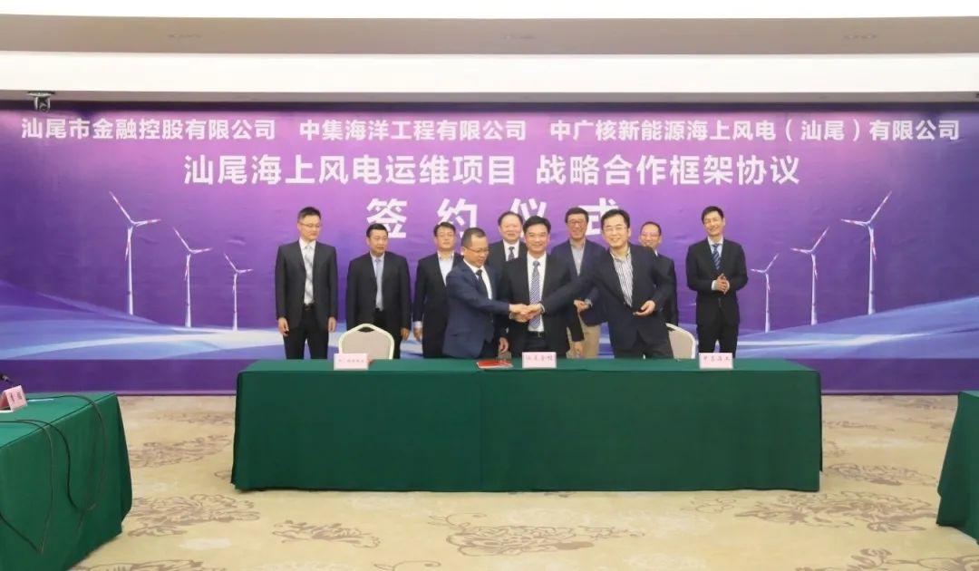海上風電運維項目戰略合作框架協議簽約儀式