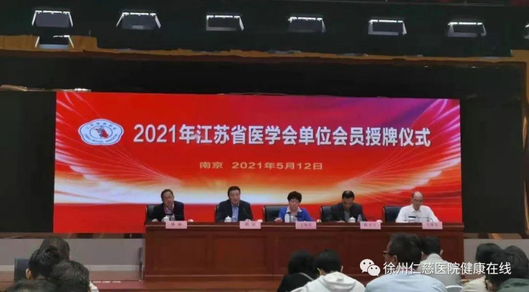 徐州仁慈医院入选江苏省医学会「会员单位」