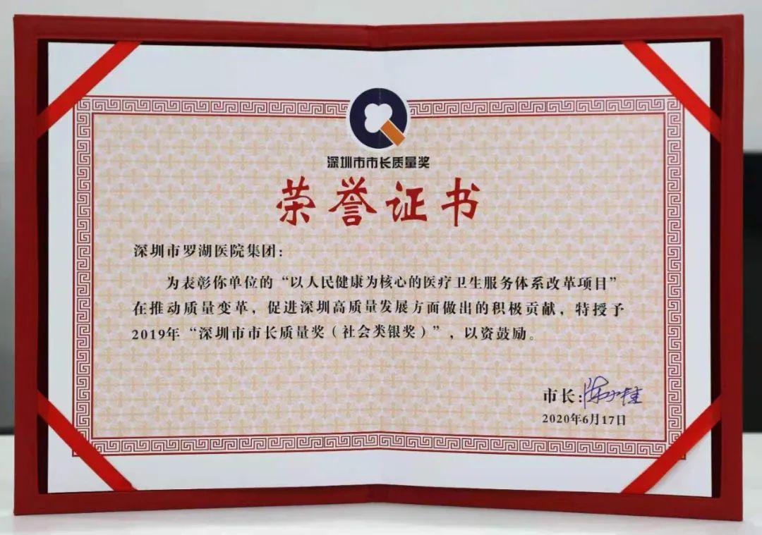 深圳市罗湖医院集团获颁深圳市市长质量奖银奖
