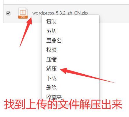 wordpress搭建和初步优化:搭建 wordpress  第6张