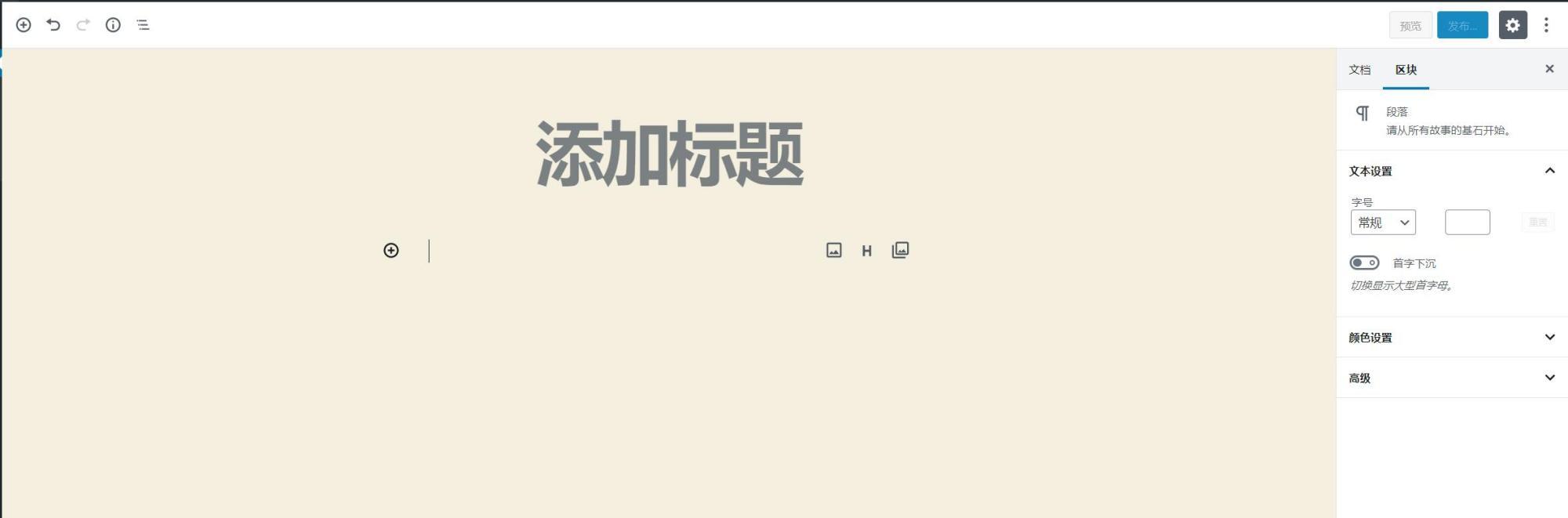 wordpress进阶设置和高级优化:使用 Markdown 替换原编辑器  第1张