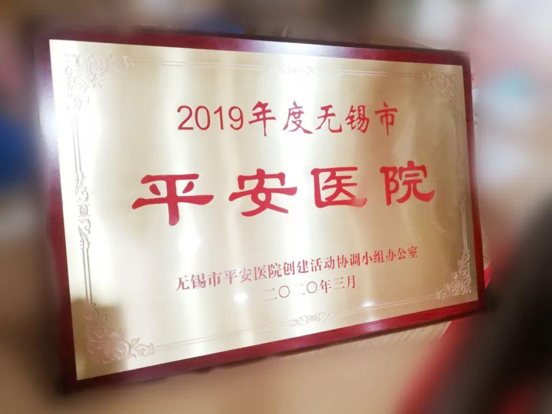 九如城(宜兴)康复医院获评「无锡市平安医院」