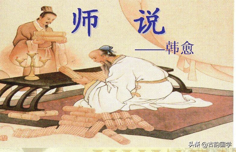 师说原文及翻译(高中对师说的理解和赏析)