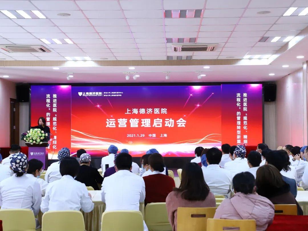 上海德济医院签约康程医管,台湾经验助推精细化、流程化、规范化发展