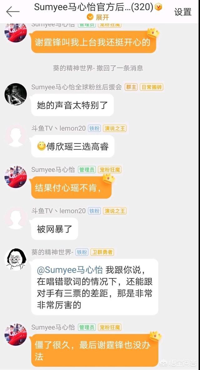 谢霆锋让傅欣瑶PK马心怡,为何傅欣瑶坚持要选高睿?