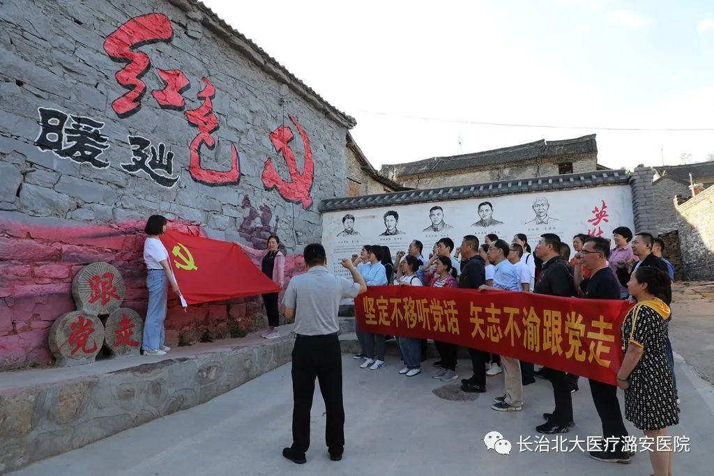 北大医疗潞安医院支部开展「永远跟党走」主题教育活动