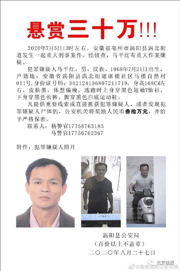 凶杀案 安徽涡阳命案疑犯逃走近两月!警方悬赏金增到30万