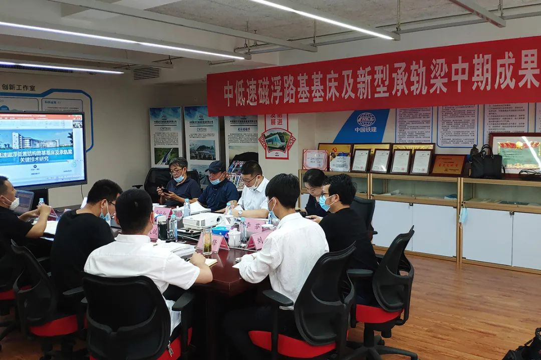 中铁磁浮承担的中国铁建科技重大专项两项子课题完成中期成果评审