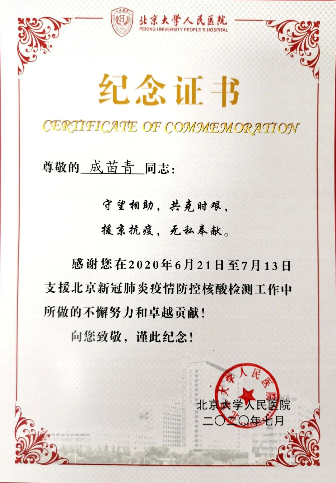滨州医学院附属医院赴京抗疫英雄平安凯旋!