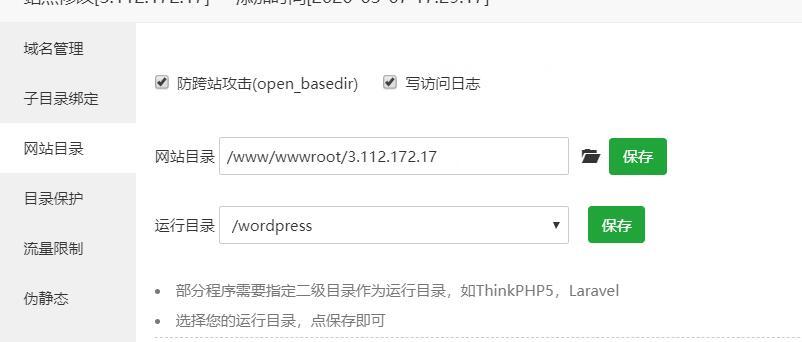 wordpress搭建和初步优化:搭建 wordpress  第9张