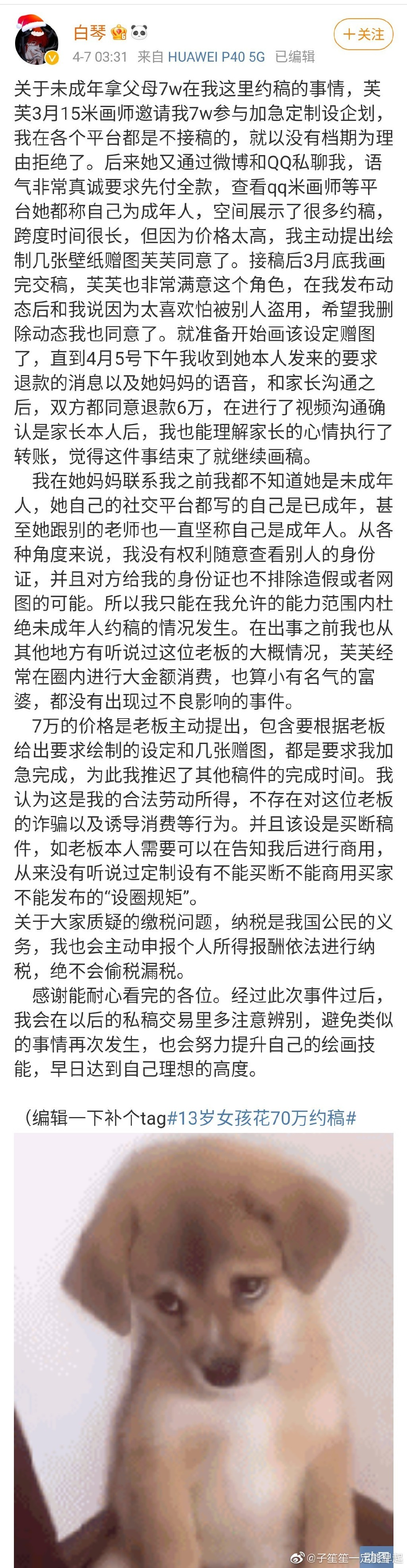 天悦登录13岁女孩花70万约稿 家长要求全额退款 否则实名举报