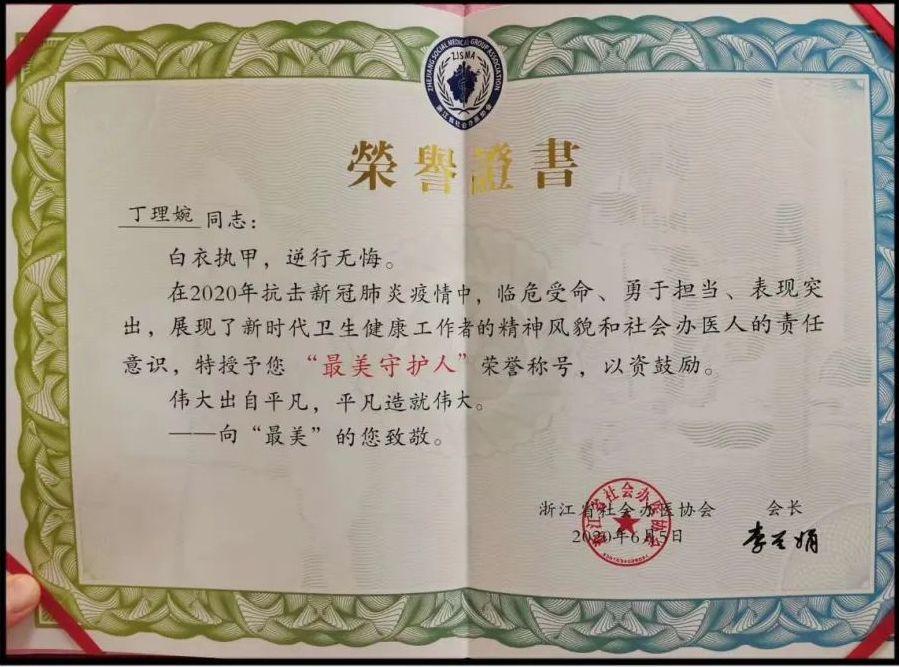 慈林医院 19 名员工荣获浙江省社会办医「最美」工作者称号!