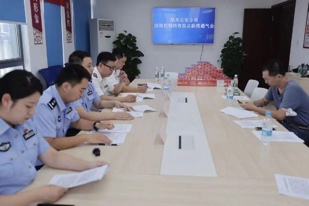 涉案258万余元 苏州姑苏警方捣毁假烟销售窝点