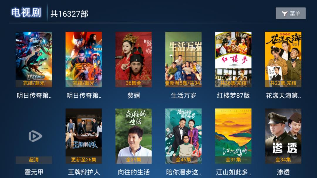 大师兄影视终于出了TV端,安卓+苹果+PC+TV四端已集齐,盒子神器支持点播+直播!  第2张