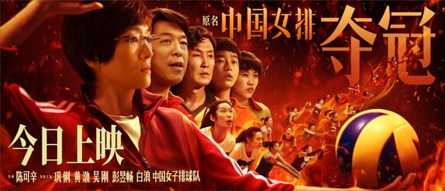 从《夺冠》到《女篮五号》,中国体育电影63年求索