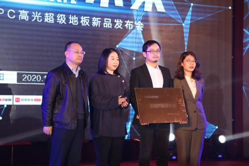 """CSPC高光超级地板设计团队荣获""""中国地板行业原创产品设计奖"""""""
