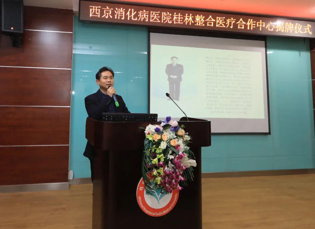 「西京消化病医院桂林整合医学中心」在桂医附院成立