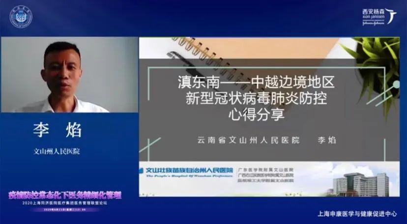 「2020 上海同济医院医疗集团医务管理联盟论坛」线上会议圆满召开