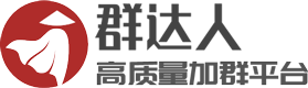 群达人-微信加群二维码大全,引流推广必备(免费)