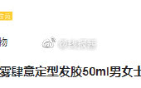 京东 店铺会员价9.9+u沙宣发胶定型喷雾肆意定型发胶50
