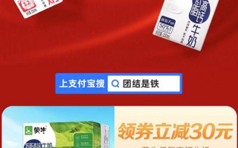 支付宝搜【团结是铁】领「中国加油皮肤」,有30亓的