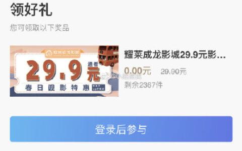 耀莱成龙影城29.9元影票资格券