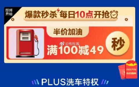 京东plus,10点可领加油100-49目测很难