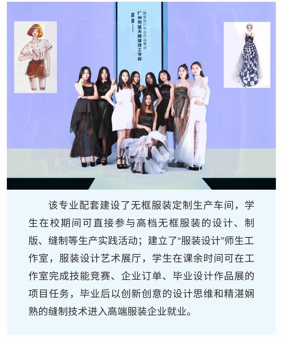 服装设计与制作(高中起点三年制)-1_r6_c1.jpg