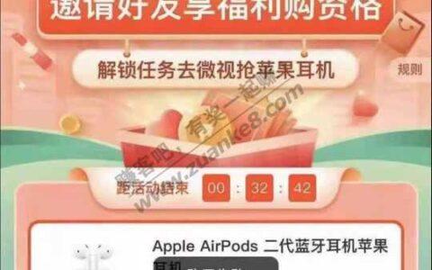 微视苹果耳机谨慎冲