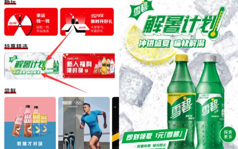 微信搜索【可口可乐+】小程序,首页中间特惠精选,点