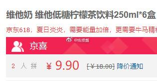 京喜拼团补贴价【9.9】维他奶 维他低糖柠檬茶饮料250m