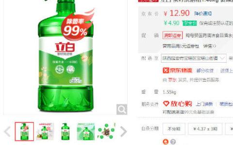 【京东】学生价凑单款立白 茶籽洗洁精1.45kg【4.9】立