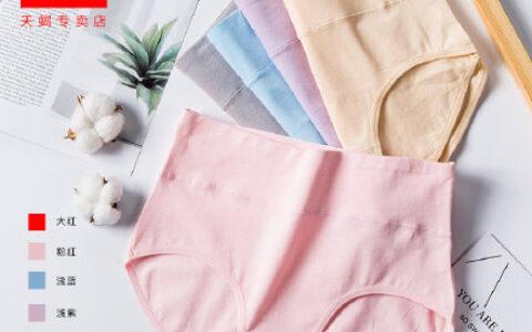 猫人高腰纯棉内裤3条【19.9】 MiiOW/猫人女士内裤高腰