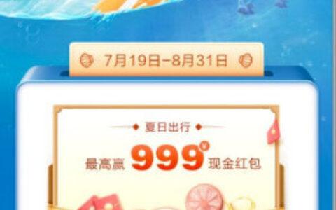 【招行】app搜【暑期出行】从横幅进入完成任务可抽奖
