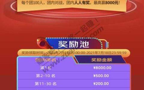 京东金融联名卡8000元大羊腿攻略,好用加果