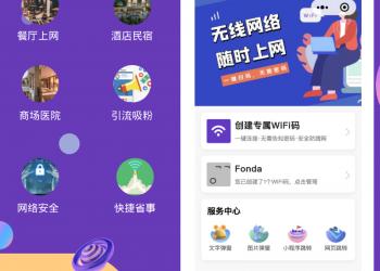 【特供专享】WiFi营销小助手小程序源码【更新至V5.0.3】