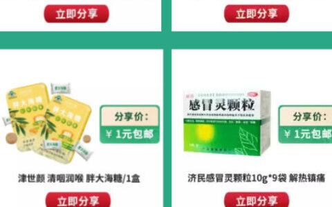 【京东】京东健康 页面有3人助力1元包邮