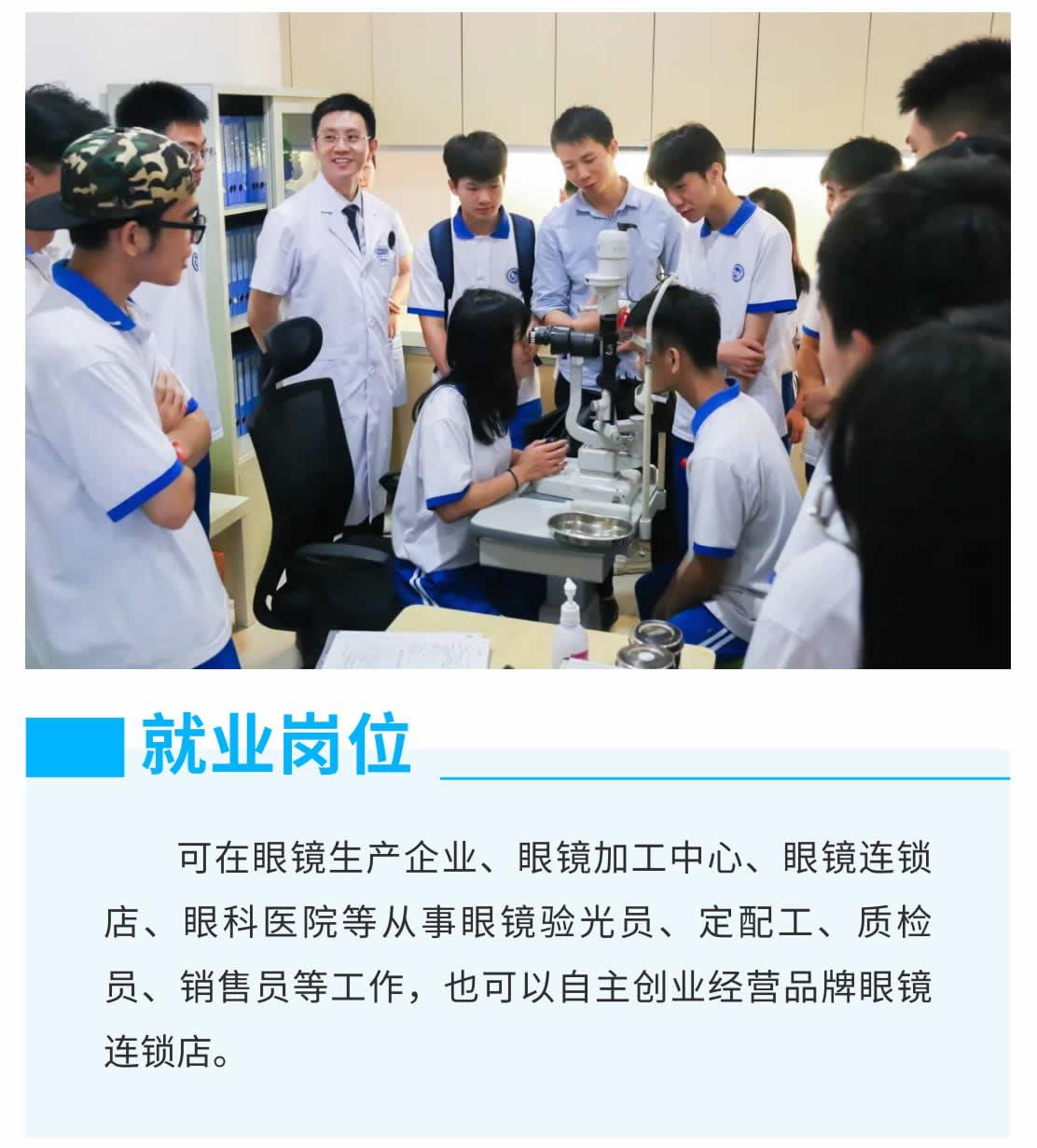 眼视光技术(初中起点三年制)-1_r3_c1.jpg