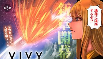 漫画「薇薇-萤石眼之歌-」特别插画公布