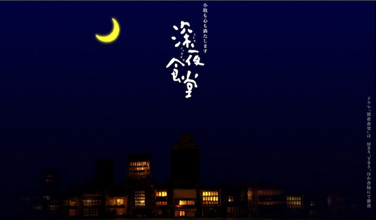 《深夜食堂》日版:美食,是温暖人心的第一步