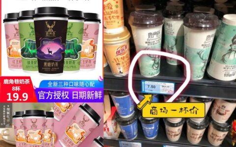 快快快!新品史低价复活!!19撸【鹿角巷】椰汁奶茶*