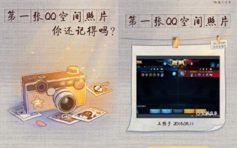 【查看QQ空间第一张照片】手机QQ打开立即揭秘即可查看