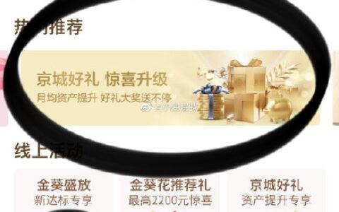 """北京地区招商银行APP-搜索""""城市服务""""金葵花专区-按"""