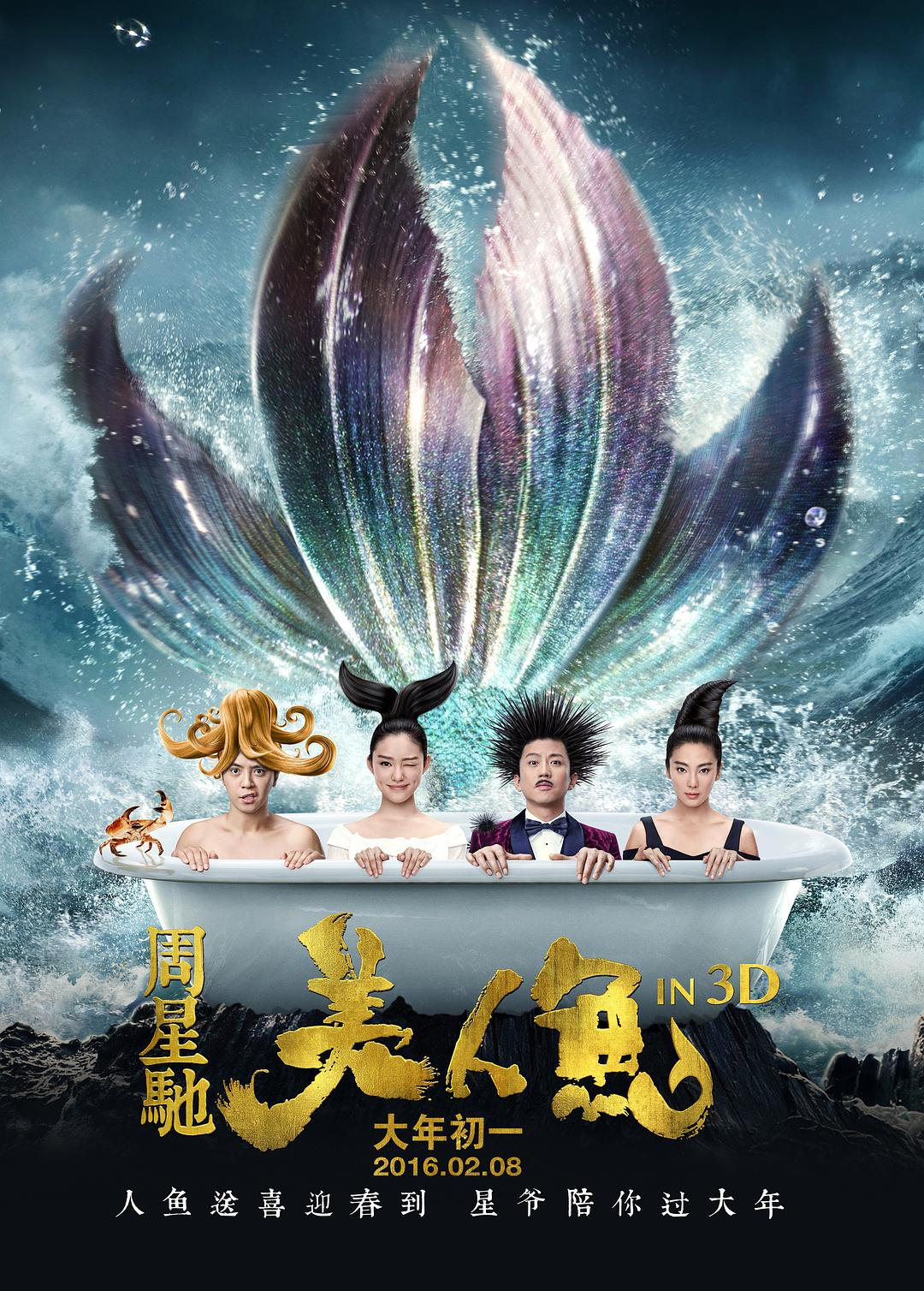 悠悠MP4_MP4电影下载_美人鱼 The.Mermaid.2016.LIMITED.1080p.BluRay.x264-USURY 7.71GB
