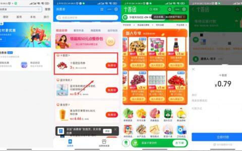 """【支付宝领十荟团3元红包】打开APP搜索""""消费券""""下拉"""