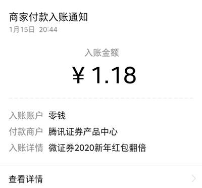 微信关注腾讯微证券领新春红包