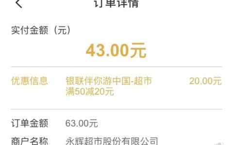 50-20券永辉可以出了