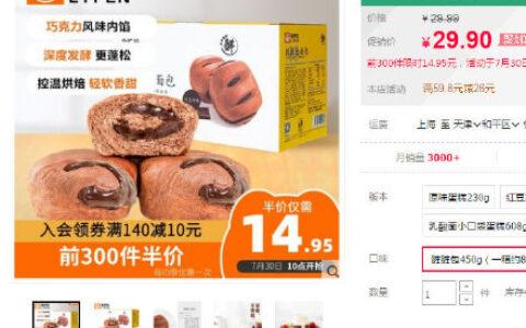 【来伊份】10点 半价团【前300件】脏脏包450g【12.95