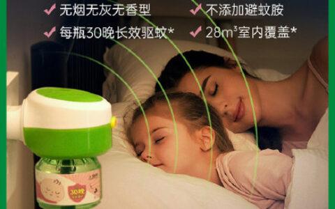 电热蚊香液【9.9】 电热蚊香液无味婴儿孕妇家用无香液